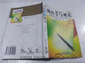 病例书写规范(修订版) 安徽省卫生厅编 安徽科学技术出版社 2004年7月 大32开平装