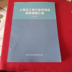上海市工商行政管理局调研课题汇编(2017年)