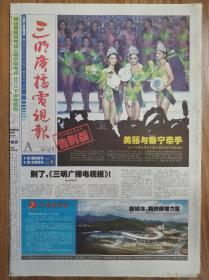 三明广播电视报2013年9月8日停刊号