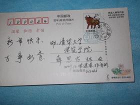 96年:四川 江津建委 邓方*(请看图辨识)  寄 薛恩伦(清华大学建筑学院教授著名的建筑设计专家 贺年明信片 96年牛年片。