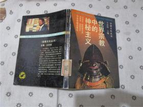 世界宗教中的神秘主义:宗教文化丛书