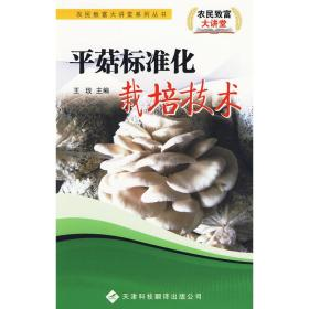 农民致富大讲堂系列:平菇标准化栽培技术