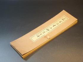 《菘翁先生书五柳先生传》经折装一册 日本大正十四年版