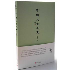 中国人文小史(绝版的民国小书馆,中国文化的家谱)
