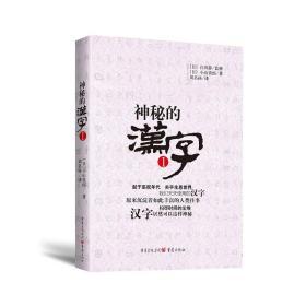 神秘的汉字1