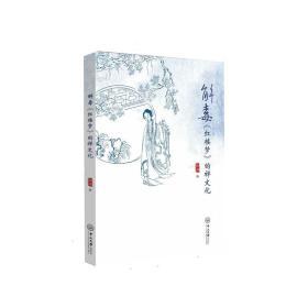 解毒《红楼梦》的禅文化