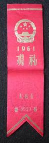 精品少見 1961年國慶觀禮胸條一枚 慶祝中華人民共和國國慶節籌備委員會印制  布制 尺寸17*4.5厘米