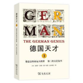 德国天才1:德意志的命运大转折第三次文艺复兴2017年第12届文津图书奖获奖作品
