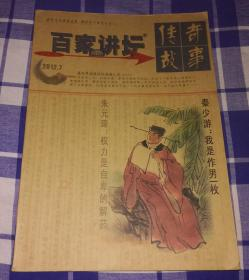 传奇故事 百家讲坛 2012.7(蓝版)九五品 包邮挂