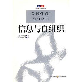 现代科学研究丛书信息与自组织