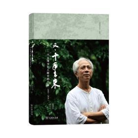 又·十年去来:一个台湾文化人眼中的大陆(2003—2016)(林谷芳作品)