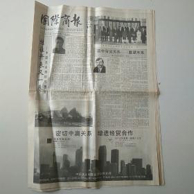 国际商报1994年1月27日。中澳经贸合作专刊