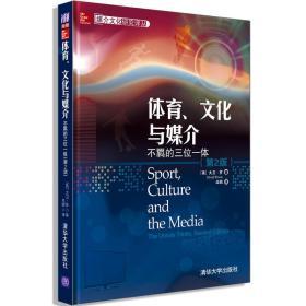 体育、文化与媒介:不羁的三位一体(第2版)(媒介文化研究译丛)