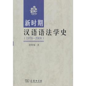 新时期汉语语法学史(1978-2008)
