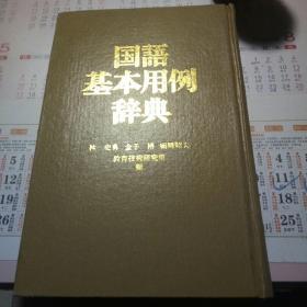 日文原版。国语基本用例词典。