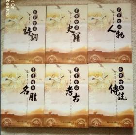 齐齐哈尔历史文化丛书【人物 诗词 史籍 传说 名胜 考古】六册合售