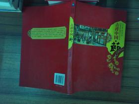 吉祥中国·节·一点变形
