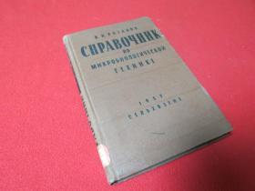 微生物技术手册  1957【外文看图】