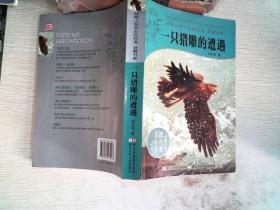 动物小说大王沈石溪·品藏书系·一只猎雕的遭遇