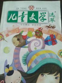 儿童文学~选萃(2007.12)