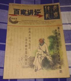 传奇故事 百家讲坛 2012.8(蓝版)九五品 包邮挂
