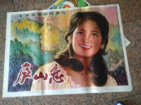 精品电影宣传画3、庐山恋1980年上海电影制片厂,第4届大众电影百花奖(1981年)最佳故事片,规格1开。9品