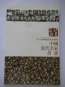 三江拍卖2013年春季艺术品拍卖会 中国当代名家书画