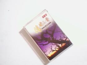 音乐磁带 阳关三叠---- 中国十大名曲(林石城等)