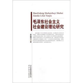 正版-毛泽东社会主义社会建设理论研究