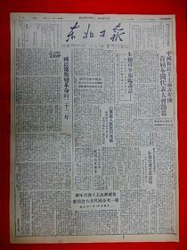 1949骞�4鏈�13鏃ャ�愪笢鍖楁棩鎶ャ�戠1171鏈燂紝4寮�4鐗堬紝灞变笢鐪佷汉姘戞斂搴滄敼缁勶紝鏈辨�诲徃浠よ璇濓紝
