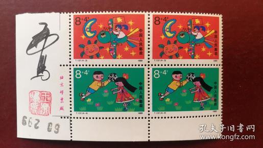 T137 儿童生活邮票 附捐票 带厂铭 签名