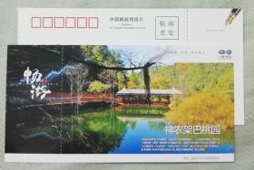 世界遗产,神农架巴桃园--优惠明信片门票-(较少)