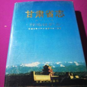 甘肃省志:第三十三卷:环境保护志