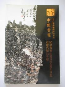 三江拍卖2014年春季艺术品拍卖会 中国书画 纪念黄宾虹诞辰150周年专题 近现代精品专题