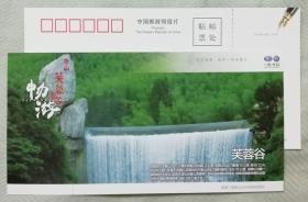 世界遗产,黄山芙蓉谷---优惠明信片门票-(较少)-