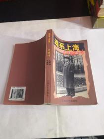 魂系上海:刘晓传