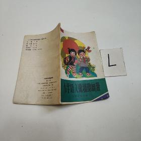 小学语文课辅助画册  一年级