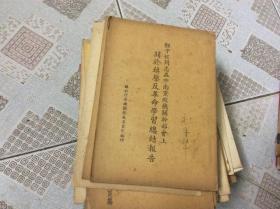 邓子恢同志在中南党政机关干部会上 关于镇压反革命学习总结报告