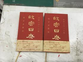 故宫日历2013(一版一印,最畅销的日历,非定制,带腰封,近九五品)