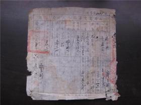 1953年山西省定襄县人民政府买契,贴1952年拾圆印花税票5张