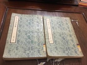 李太白全集(1,2、兩冊低價合售)