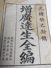 光緒杭州務本堂書坊精刻本《增廣達生全編》