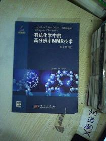 有机化学中的高分辨率NMR技术(导读版)(原著第2版)(英文版),