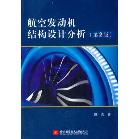 航空发动机结构设计分析(第2版)