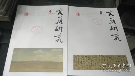 文艺研究2018-4.5