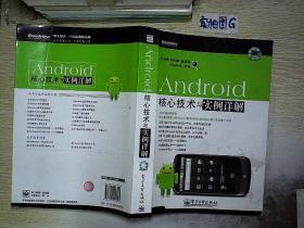 Android核心技术与实例详解