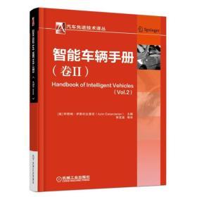 智能车辆手册(卷II)