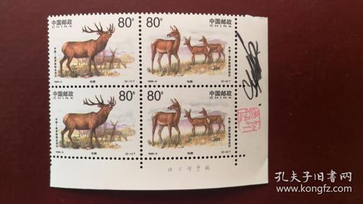 1999-5 马鹿邮票四方连 带厂铭 签名