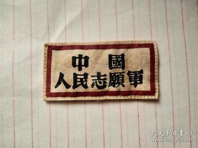 抗美援朝时期中国人民志愿军军装胸标胸牌