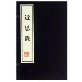 近思录(宣纸线装一函两册)(文华丛书系列)